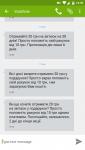 Screenshot_20200316-163903.png