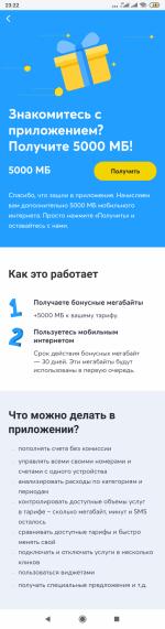 Screenshot_2021-06-10-23-22-42-592_com.kyivstar.mykyivstar.png