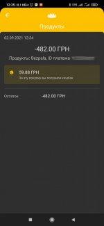 Screenshot_2021-09-02-12-35-41-414_ua.privatbank.ap24.jpg
