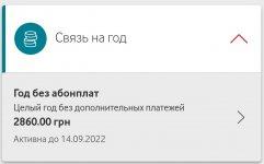 Screenshot_2021-09-14-23-21-24-961_ua.vodafone.myvodafone.jpg
