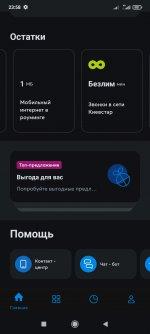 Screenshot_2021-10-12-23-58-35-876_com.kyivstar.mykyivstar.jpg
