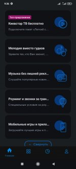 Screenshot_2021-10-13-09-36-19-029_com.kyivstar.mykyivstar.jpg