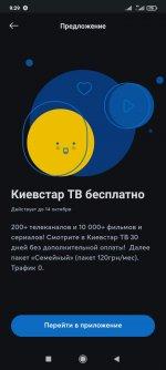 Screenshot_2021-10-13-09-29-56-246_com.kyivstar.mykyivstar.jpg