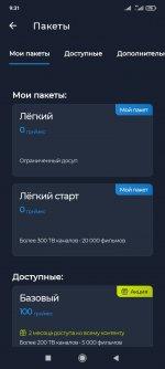Screenshot_2021-10-13-09-31-53-216_com.kyivstar.tv.mobile.jpg
