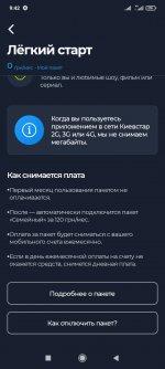 Screenshot_2021-10-13-09-42-38-620_com.kyivstar.tv.mobile.jpg