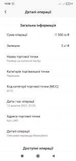 Screenshot_2021-10-13-14-08-06-588_ua.alfabank.mobile.android.jpg