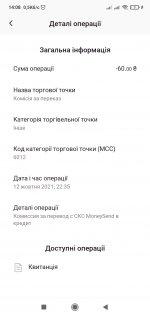 Screenshot_2021-10-13-14-08-25-222_ua.alfabank.mobile.android.jpg