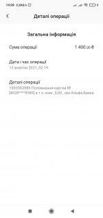 Screenshot_2021-10-13-14-08-36-407_ua.alfabank.mobile.android.jpg