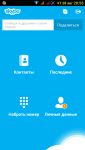 Screenshot_2014-08-28-20-55-43.png